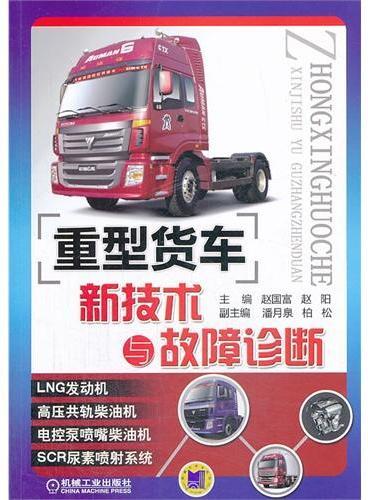 重型货车新技术与故障诊断