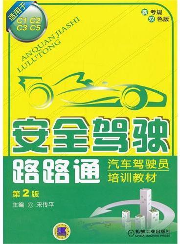 安全驾驶路路通——汽车驾驶员培训教材(适用于C1、C2、C3、C5)(第2版)