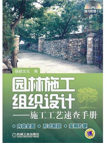园林施工组织设计——施工工艺速查手册