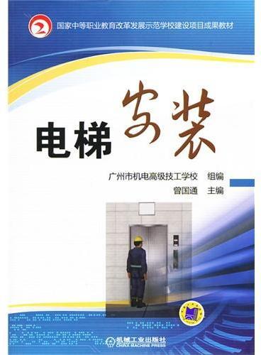 电梯安装(国家中等职业教育改革发展示范学校建设项目成果教材)