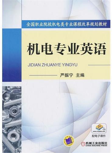 机电专业英语(全国职业院校机电类专业课程改革规划教材)