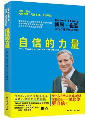 自信的力量:博恩·崔西世界500强企业精英成功心理学课