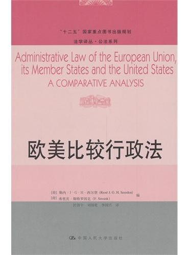 """欧美比较行政法(法学译丛·公法系列;""""十二五""""国家重点图书出版规划)"""