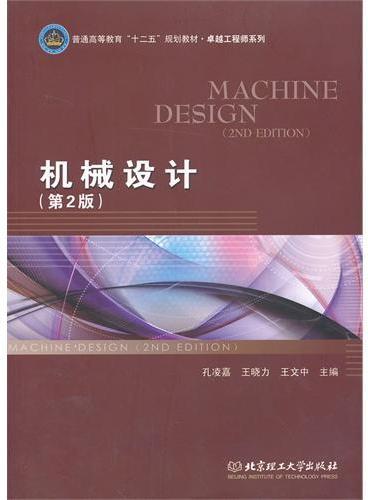 机械设计(第2版)(本书配CD-ROM)