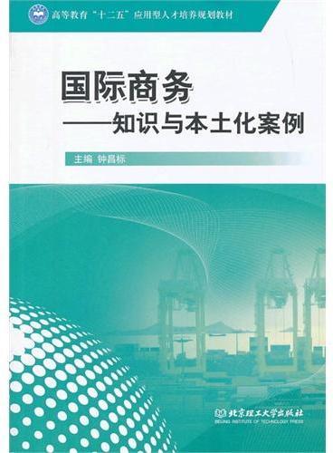 国际商务——知识与本土化案例