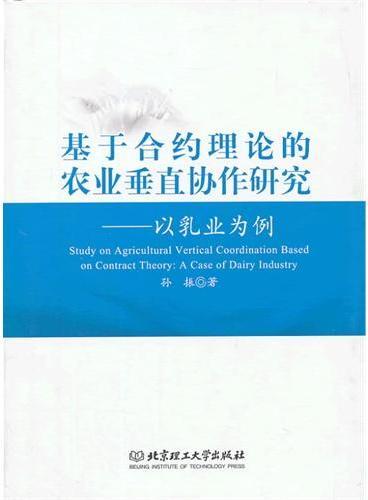 基于合约理论的农业垂直协作研究——以乳业为例