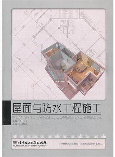 屋面与防水工程施工