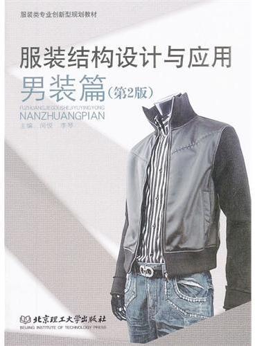 服装结构设计与应用·男装篇(第2版)