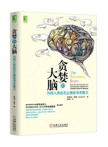 贪婪的大脑:为何人类会无止境地寻求意义