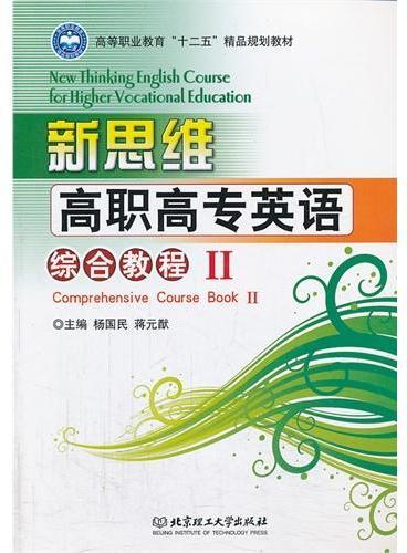 新思维高职高专英语 综合教程Ⅱ(本书配CD-ROM光盘)
