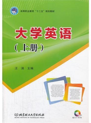 大学英语(上册)(本书配CD-ROM)