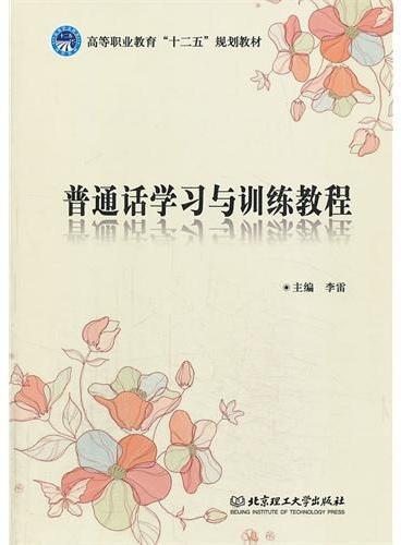 普通话学习与训练教程