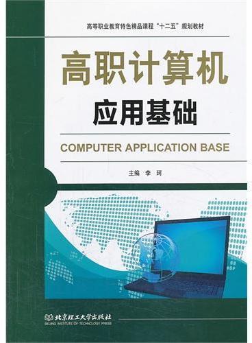 高职计算机应用基础