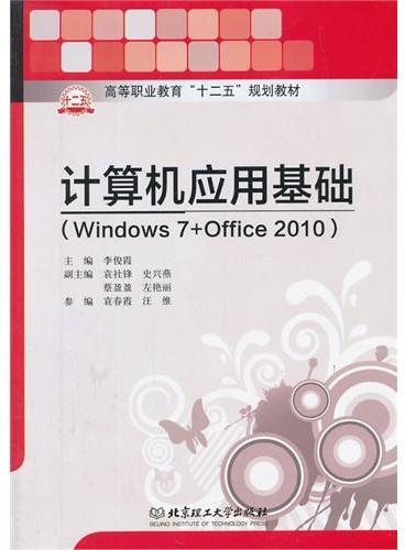 计算机应用基础——Windows 7+office 2010
