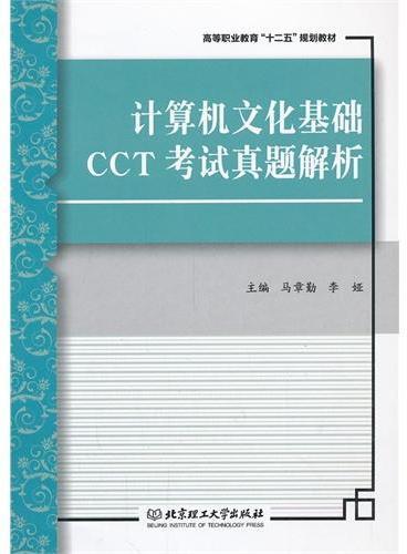 计算机文化基础CCT考试真题解析