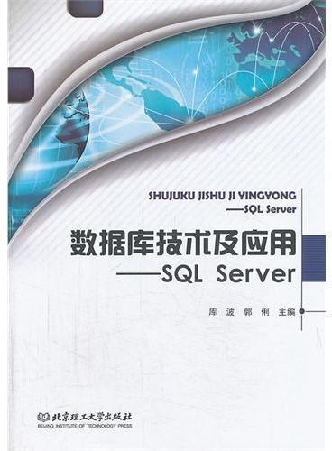 数据库技术及应用——SQL Server