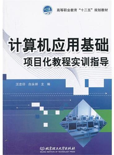 计算机应用基础项目化教程实训指导