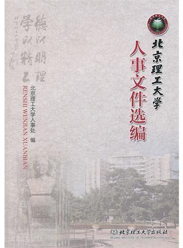 北京理工大学人事文件选编