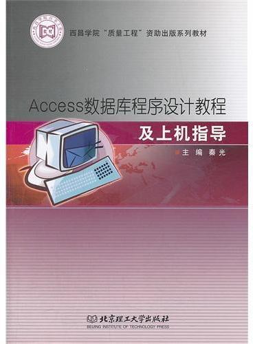 Access数据库程序设计教程及上机指导
