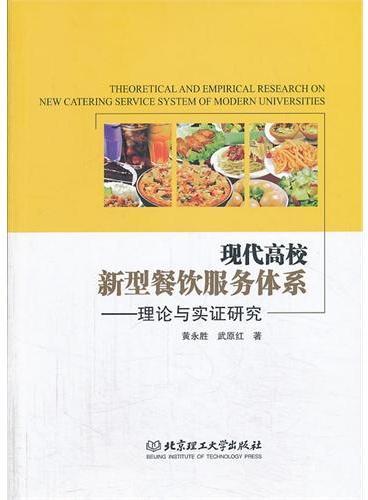 现代高校新型餐饮服务体系——理论与实证研究
