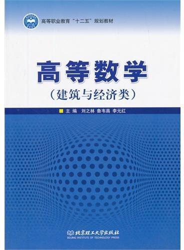 高等数学(建筑与经济类)
