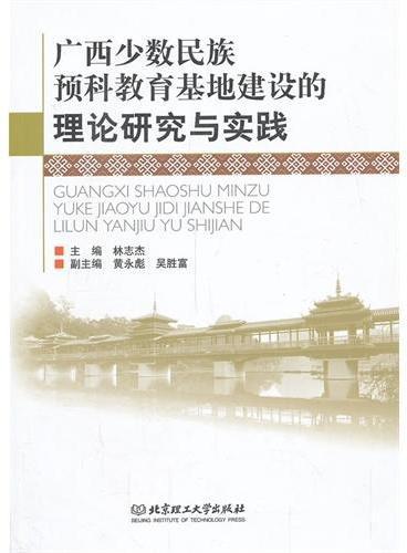 广西少数民族预科教育基地建设的理论研究与实践