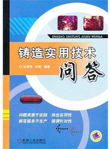 铸造实用技术问答 第2版