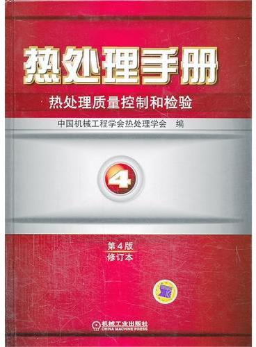 热处理手册 第4卷热处理质量控制和检验(第4版修订本)
