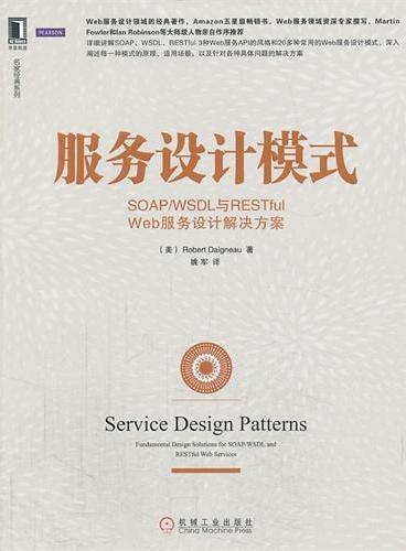 服务设计模式:SOAP/WSDL与RESTful Web服务设计解决方案( Web服务设计领域的经典著作,web服务领域资深专家撰写,Martin Fowler和Lan Robinson等大师级人物亲自作序推荐)
