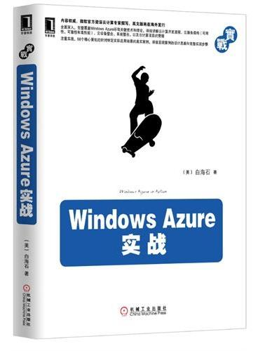 Windows Azure实战