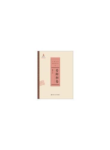 晏阳初卷(中国近代思想家文库)
