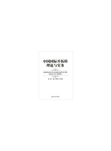中国国际开拓的理论与实务