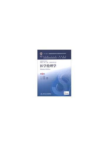 医学伦理学(第四版/本科临床/十二五规划教材)