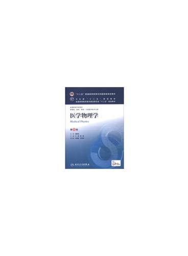 医学物理学(第八版/本科临床/十二五规划教材)
