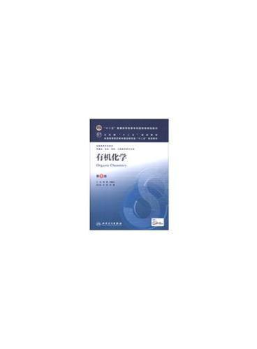 有机化学(第八版/本科临床/十二五规划教材)