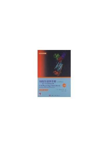 细胞生理学手册——膜生物物理学精要(上册)(原书第四版)