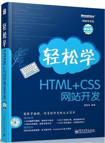 轻松学HTML+CSS网站开发(含DVD光盘1张)