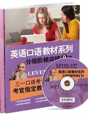 三一口语·英语口语教材系列-分级阶梯突破: 9级及补充教材