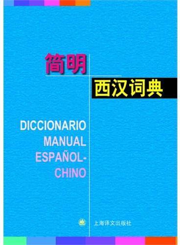 简明西汉词典(精)