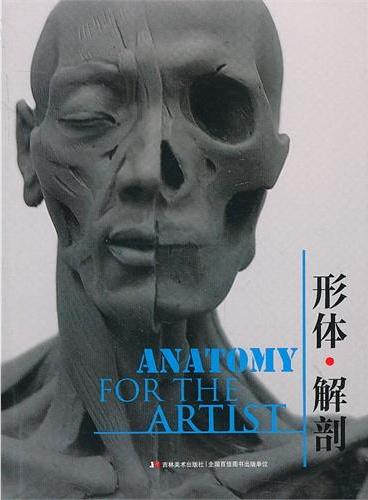 形体 解剖