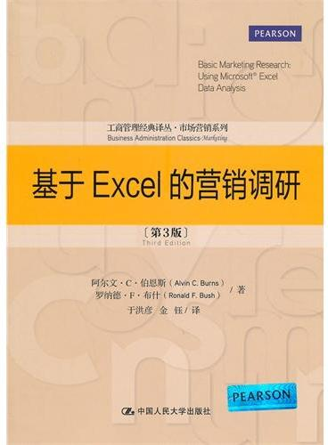 基于Excel的营销调研(第3版)(工商管理经典译丛·市场营销系列)