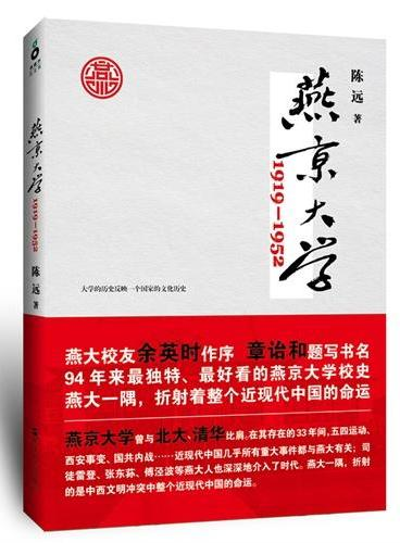 燕京大学:1919—1952(94年来最独特、最好看的燕大校史燕大校友余英时作序 章诒和题写书名透过燕大,折射整个近代中国的命运。)