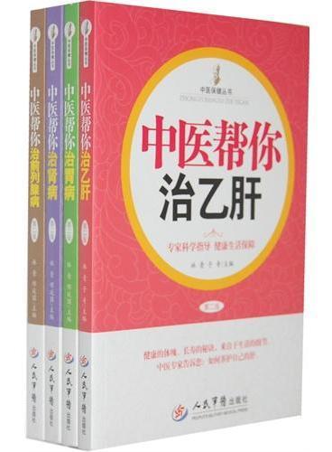 中医保健丛书4本/套