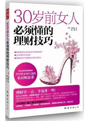 30岁前女人必须懂的理财技巧(韩国顶级理财顾问为年轻女性打造的私房财富课)