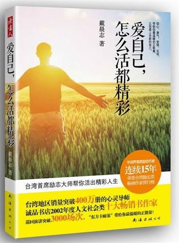 爱自己,怎么活都精彩(连续15年荣登台湾地区励志类畅销书作家排行榜,台湾首席励志大师帮你活出精彩人生!)