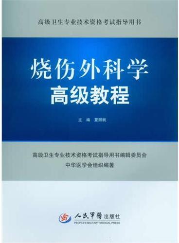 烧伤外科学高级教程(含光盘).高级卫生专业技术资格考试指导用书