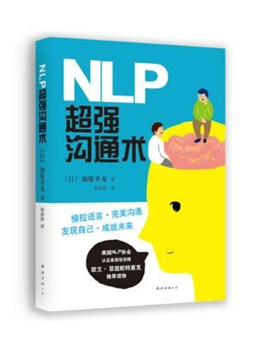 NLP超强沟通术(操纵语言,完美沟通,发现自己,成就未来)