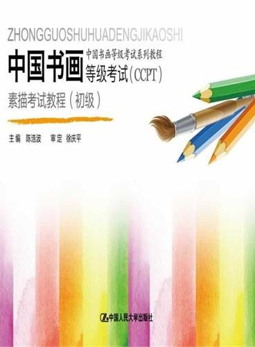 中国书画等级考试CCPT素描考试教程(初级)(中国书画等级考试系列教程)