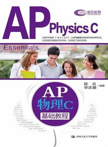 AP物理C基础教程(书后附有全真模拟试题一套)