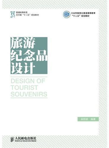 """旅游纪念品设计(工业和信息化普通高等教育""""十二五""""规划教材)"""